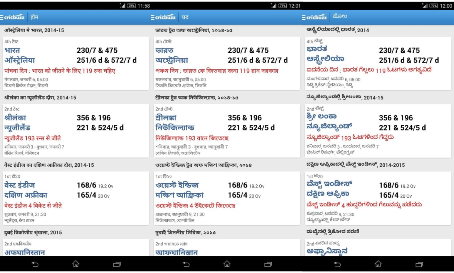 Best live Cricket Score and Live Update Apps for Android